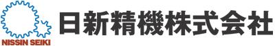 日新精機株式会社